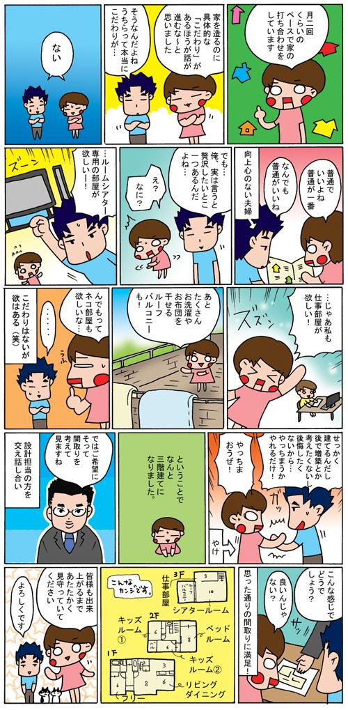 兵庫の住宅.jpg